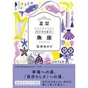 星栞 2021年の星占い 魚座(幻冬舎コミックス) [電子書籍]