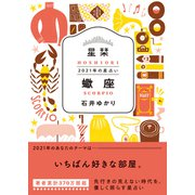 星栞 2021年の星占い 蠍座(幻冬舎コミックス) [電子書籍]