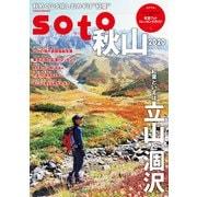 soto 秋山2020(双葉社) [電子書籍]