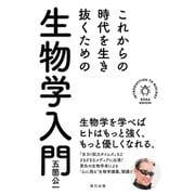 これからの時代を生き抜くための生物学入門(辰巳出版ebooks) [電子書籍]
