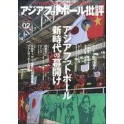 アジアフットボール批評 special issue02(カンゼン) [電子書籍]