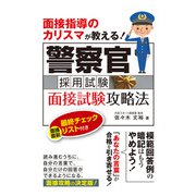 警察官採用試験面接試験攻略法(つちや書店) [電子書籍]