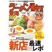 ラーメンWalker東海2021(KADOKAWA) [電子書籍]