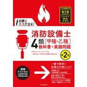 試験にココが出る!消防設備士4類(甲種・乙種)教科書+実践問題 第2版(インプレス) [電子書籍]