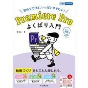 Premiere Pro よくばり入門 CC対応(できるよくばり入門)(インプレス) [電子書籍]