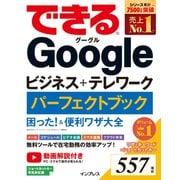 できるGoogleビジネス+テレワーク パーフェクトブック 困った!&便利ワザ大全(インプレス) [電子書籍]