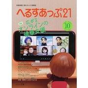 へるすあっぷ21 №432(法研) [電子書籍]