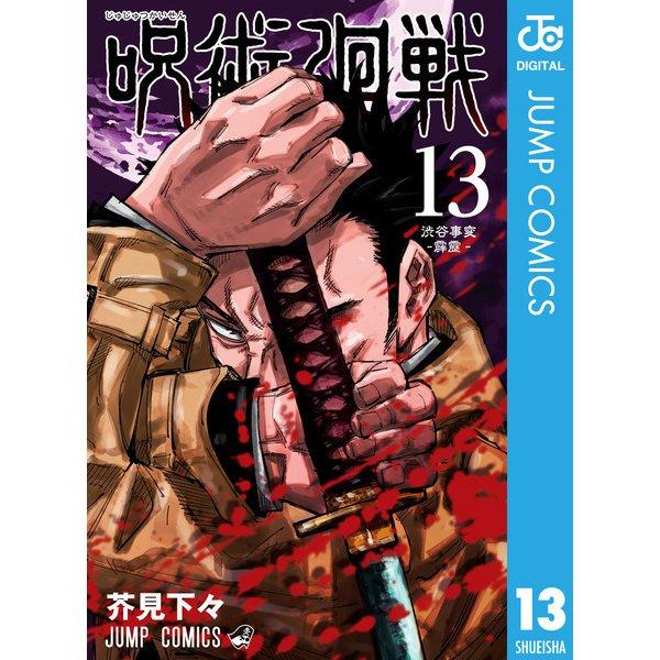呪術廻戦 13(集英社) [電子書籍]