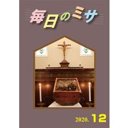 毎日のミサ2020年12月号(カトリック中央協議会) [電子書籍]