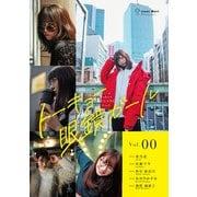 トーキョー眼鏡ガール vol.00(世界文化社) [電子書籍]