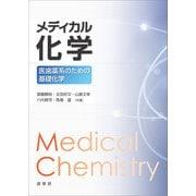 メディカル化学(裳華房) [電子書籍]