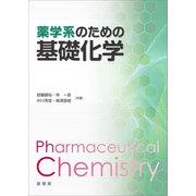 薬学系のための基礎化学(裳華房) [電子書籍]