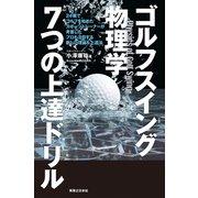 ゴルフスイング物理学 7つの上達ドリル(実業之日本社) [電子書籍]