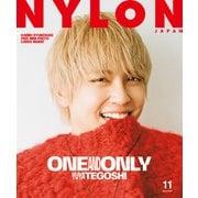 NYLON JAPAN 2020年11月号(カエルム) [電子書籍]