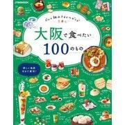 大阪で食べたい100のもの(JTBパブリッシング) [電子書籍]