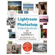 Lightroom&Photoshop プリセットコレクション 01 レジェンドフォトグラファー(インプレス) [電子書籍]