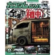 カスタムCAR 2020年11月号 vol.505(芸文社) [電子書籍]