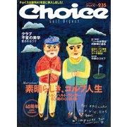 Choice(チョイス) 2020年秋号(ゴルフダイジェスト社) [電子書籍]