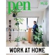 Pen(ペン) 2020/10/15号(CCCメディアハウス) [電子書籍]