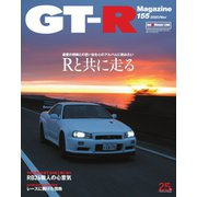 GT-R Magazine(GTRマガジン) 2020年11月号(交通タイムス社) [電子書籍]