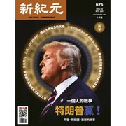 新紀元 中国語時事週刊 675号(大紀元) [電子書籍]