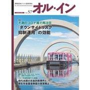オル・イン Vol.57(想研) [電子書籍]