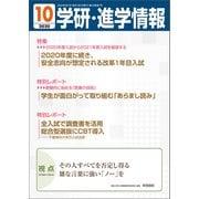 学研・進学情報2020年10月号(学研) [電子書籍]