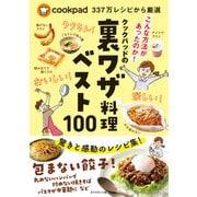 cookpad337万レシピから厳選 クックパッドの裏ワザ料理ベスト100(ダイヤモンド社) [電子書籍]