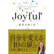Joyful 感性を磨く本(ダイヤモンド社) [電子書籍]