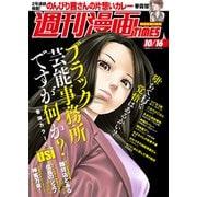 週刊漫画TIMES 2020年10/16号(芳文社) [電子書籍]