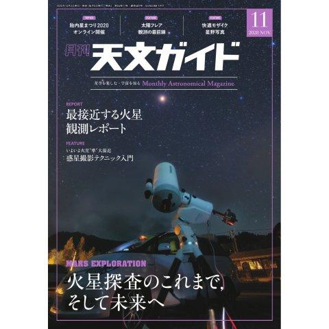 天文ガイド 2020年11月号(誠文堂新光社) [電子書籍]
