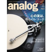 アナログ(analog) Vol.69(音元出版) [電子書籍]