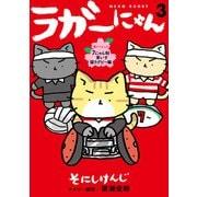 ラガーにゃん 3~猫リンピック 7にゃん制&車いす猫ラグビー編~(光文社) [電子書籍]