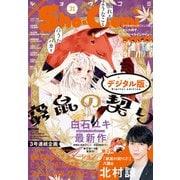 Sho-Comi 2020年21号(2020年10月5日発売)(小学館) [電子書籍]
