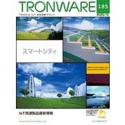 TRONWARE VOL.185(パーソナルメディア) [電子書籍]