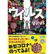 ウイルス(技術評論社) [電子書籍]