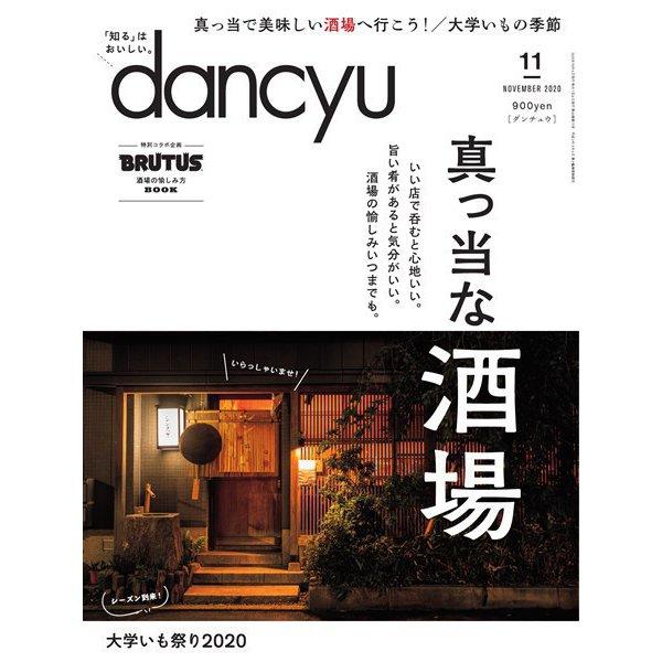 dancyu 2020年11月号(プレジデント社) [電子書籍]