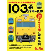 旅と鉄道 2020年増刊10月号 103系57年の軌跡(天夢人) [電子書籍]