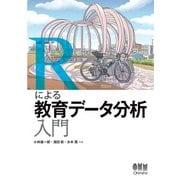 Rによる教育データ分析入門(オーム社) [電子書籍]