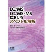 LC/MS、LC/MS/MSにおけるスペクトル解析(オーム社) [電子書籍]