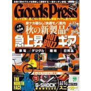 月刊GoodsPress(グッズプレス) 2020年11月号(徳間書店) [電子書籍]