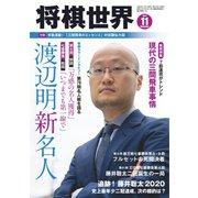 将棋世界 2020年11月号(マイナビ出版) [電子書籍]