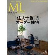 モダンリビング(MODERN LIVING) No.253(ハースト婦人画報社) [電子書籍]