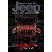 Jeep CUSTOM BOOKVol.7(文友舎) [電子書籍]