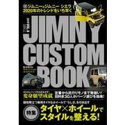 JIMNY CUSTOM BOOKVol.8(文友舎) [電子書籍]