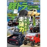 軽トラ CUSTOM MagazineVol.7(文友舎) [電子書籍]