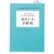 書くだけで心、もの、お金が整う 私のノート、手帳術(主婦の友社) [電子書籍]