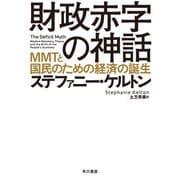 財政赤字の神話 MMTと国民のための経済の誕生(早川書房) [電子書籍]