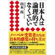 日本人は論理的でなくていい(産経新聞出版) [電子書籍]