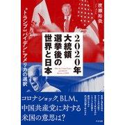 """2020年大統領選挙後の世界と日本 """"トランプorバイデン""""アメリカの選択(すばる舎) [電子書籍]"""